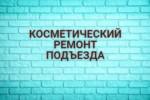 Вниманию жильцов дома № 9, подъезда №1, по ул. Гайдара в г. Сосногорске!