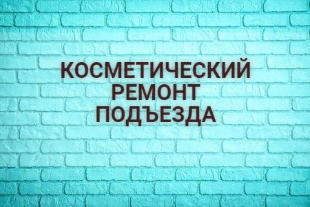 Вниманию жильцов подъезда №1, дома №20 по ул. Зои Космодемьянской в г.Сосногорске!
