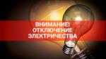 Вниманию жильцов дома №6, дома №7, дома №8, дома №9, дома №10, дома №11 по ул. Гайдара в г. Сосногорске!