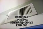 Вниманию жильцов дома № 14 по улице Оплеснина, в г.Сосногорске!