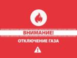 Вниманию жильцов кв №21,23,24,26,27,29,30,32,33,35 д.№5 по ул.Гайдара в г. Сосногорске!