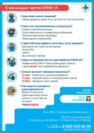 О вакцинации против COVI-19