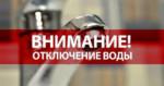 Вниманию жильцов д. № 4 по ул. Зои Космодемьянской в г. Сосногорске!